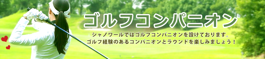 Golf hostess japan