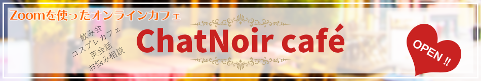 ChatNoir online Cafe